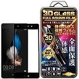 Huawei P8 lite black フィルム 3D 全面 ガラスフィルム 保護フィルム 強化ガラスフィルム 【TREND】曲面デザイン 3Dラウンドエッジ加工 98%透過率 3D Touch対応 高透明度 自動吸着 気泡ゼロ HD画面 硬度9H 飛散防止 指紋・汚れ防止