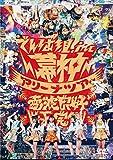 幕神アリーナツアー2017 電波良好Wi-Fi完備! (2017/1/9 幕張メッセ イベントホール)(DVD)