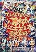 幕神アリーナツアー2017 電波良好Wi-Fi完備!(2017/1/9 幕張メッセ イベントホール)(DVD)