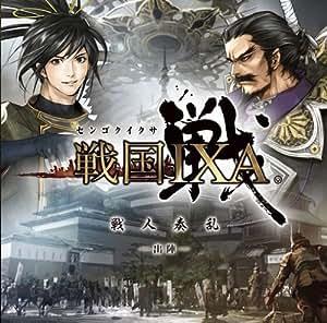戦国IXA 戦人奏乱-出陣-
