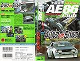 土屋圭市AE86 club 3 4バルブvs5バルブ (<VHS>)
