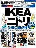 格安家具完全ガイド【IKEA、ニトリ、無印まで、人気の家具のホントの実力をプロがジャッジ!】 (100%ムックシリーズ) 画像