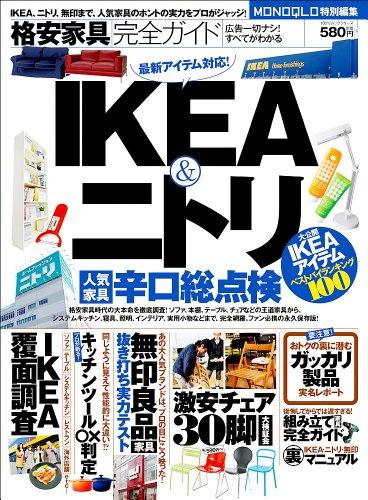 格安家具完全ガイド【IKEA、ニトリ、無印まで、人気の家具のホントの実力をプロがジャッジ!】 (100%ムックシリーズ)の詳細を見る