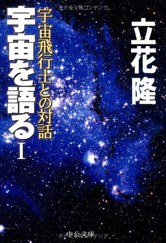 宇宙を語る〈1〉宇宙飛行士との対話 (中公文庫)の詳細を見る