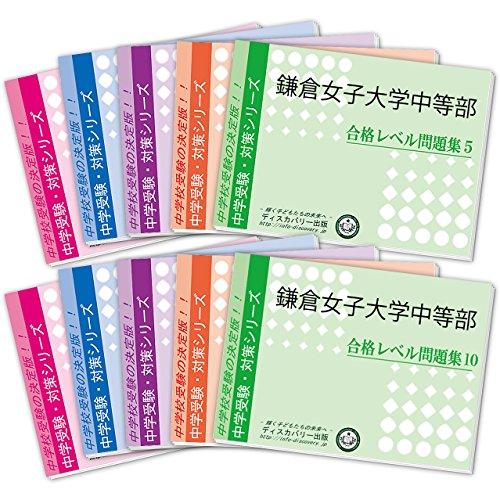 鎌倉女子大学中等部受験合格セット(10冊)
