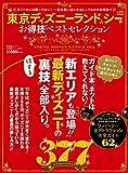 【お得技シリーズ081】東京ディズニーランド&シーお得技ベストセレクション (晋遊舎ムック)