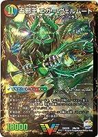 【シングルカード】DMX26)五邪王 ニガ=ヴェルムート/レインボー/ビクトリー/V8b/V8