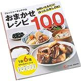 ショップジャパン 電気圧力鍋 プレッシャーキングプロ お任せレシピ100 PKP-RPAM