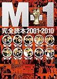 M-1完全読本 2001−2010 (ヨシモトブックス) [単行本(ソフトカバー)] / ワニブックス (刊)
