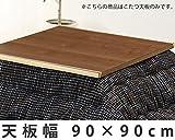 家具調コタツ・こたつ用天板 正方形 90cm幅(ウォールナット材)