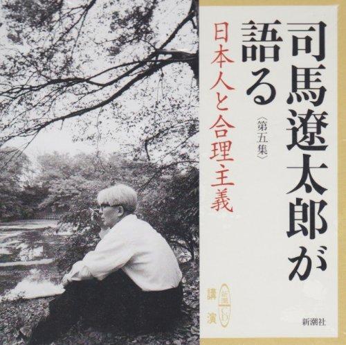 司馬遼太郎が語る 5 日本と合理主義 [新潮CD]の詳細を見る