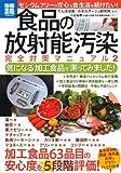 食品の放射能汚染 完全対策マニュアル2 (別冊宝島1883 スタディー) 画像