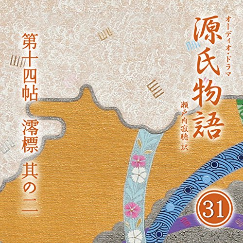 源氏物語 瀬戸内寂聴 訳 第十四帖 澪標 (其ノ二) | 紫式部