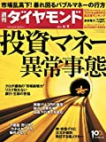 週刊ダイヤモンド 2013年6/8号 [雑誌]