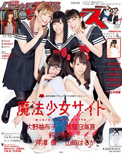 声優パラダイスR vol.23(AKITA DXシリーズ)