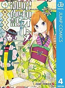 昭和オトメ御伽話 4 (ジャンプコミックスDIGITAL)