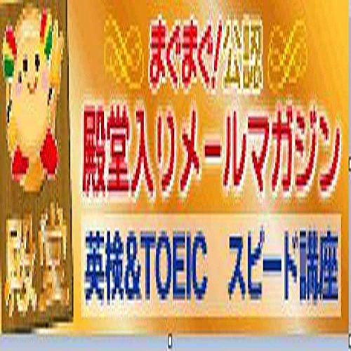 2019年度1月9日版マツキ―のTOEIC・英検・TOEFL・入試対応の 文法・語法超スピード講座