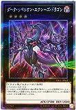 遊戯王 ダーク・リベリオン・エクシーズ・ドラゴン DBLE-JPS02 エクストラシークレットパラレル
