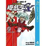 遊☆戯☆王GX 4 (ジャンプコミックスDIGITAL)