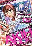 アキバ署!(2) (アフタヌーンコミックス)