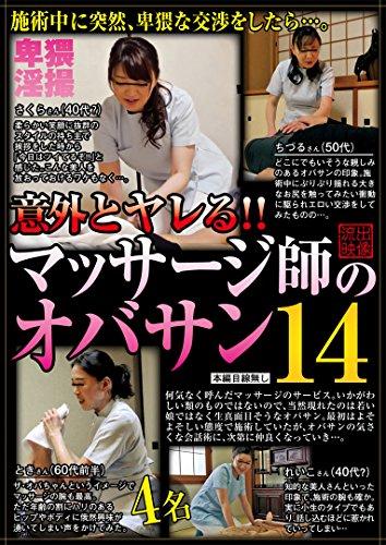 意外とヤレる! ! マッサージ師のオバサン14 [DVD]