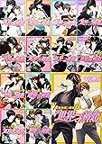 世界一初恋~小野寺律の場合~ コミック 1-13巻セット (あすかコミックスCL-DX)