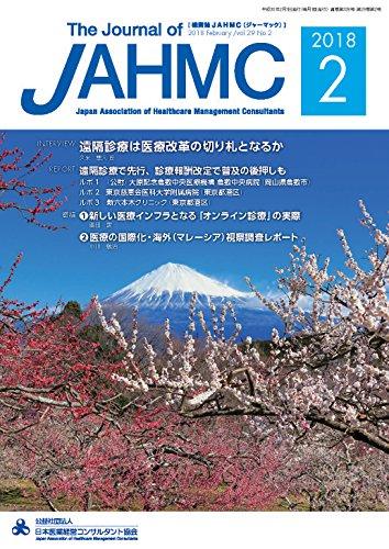 機関誌JAHMC 2018年2月号