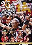 2016年 第25回YOSAKOIソーラン祭り 公式DVD
