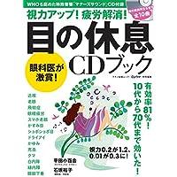 視力アップ!疲労解消!目の休息CDブック (マキノ出版ムック)
