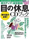 視力アップ!疲労解消!目の休息CDブック (MAKINO MOOK)