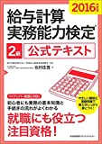 2016年度版 給与計算実務能力検定(R)2級テキスト