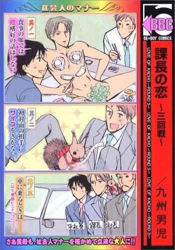 課長の恋 三回戦 (ビーボーイコミックス)の詳細を見る