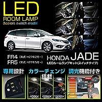 【調光・調色可】LEDルームランプキット Cセット/5点 ナンバー灯:8000K/純白色 ホンダ JADE 【型式:FR4/FR5】