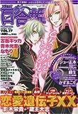 コミック百合姫 2009年 09月号 [雑誌]