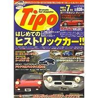 Tipo (ティーポ) 2008年 07月号 [雑誌]