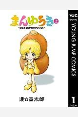 まんゆうき~ばばあとあわれなげぼくたち~新装版 上 (ヤングジャンプコミックスDIGITAL) Kindle版