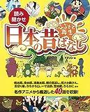 ふるさと再生 日本の昔ばなしのアニメ画像
