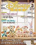 ディズニーファン 2020年 03 月号 [雑誌]