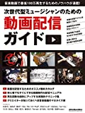 次世代型ミュージシャンのための動画配信ガイド (リットーミュージック・ムック)