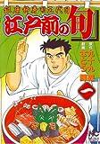 江戸前の旬 1―銀座柳寿司三代目 (ニチブンコミックス)