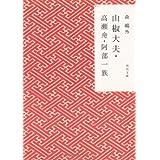 山椒大夫・高瀬舟・阿部一族 (角川文庫)