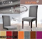 Subrtex 椅子カバー チェック生地 ストレッチ素材 フィット式 (4枚, グレー)