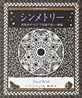シンメトリー:対称性がつむぐ不思議で美しい物語 (アルケミスト双書)