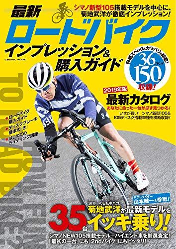 最新ロードバイク インプレッション&購入ガイド (COSMIC MOOK)