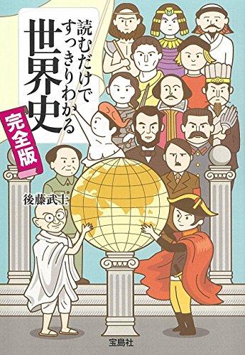 読むだけですっきりわかる世界史 完全版 (宝島SUGOI文庫)の詳細を見る