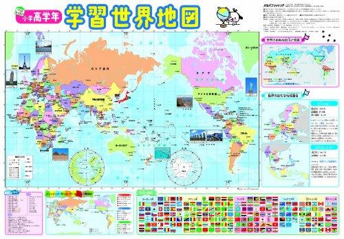 小学高学年 学習世界地図 (キッズレッスン)