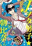 Jヲタ男子☆朝比奈くん 2巻 (デジタル版ガンガンコミックスJOKER)