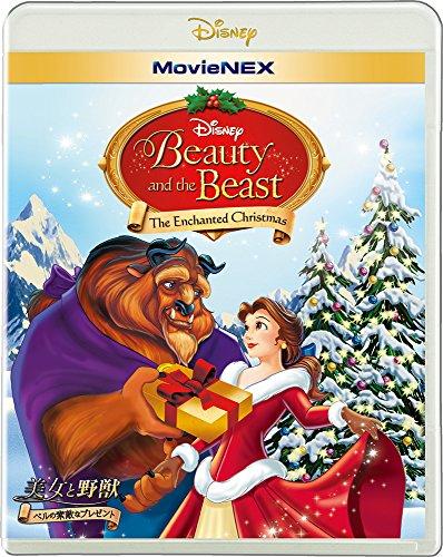 美女と野獣/ベルの素敵なプレゼント MovieNEX[Blu-ray/ブルーレイ]