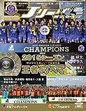 Jリーグサッカーキング 2016年2月号