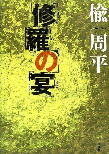 修羅の宴 / 楡 周平